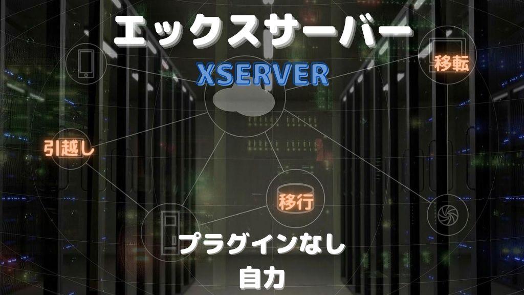 ロリポップからエックスサーバーにWordPressをプラグインなしで移行する方法と注意点を徹底解説