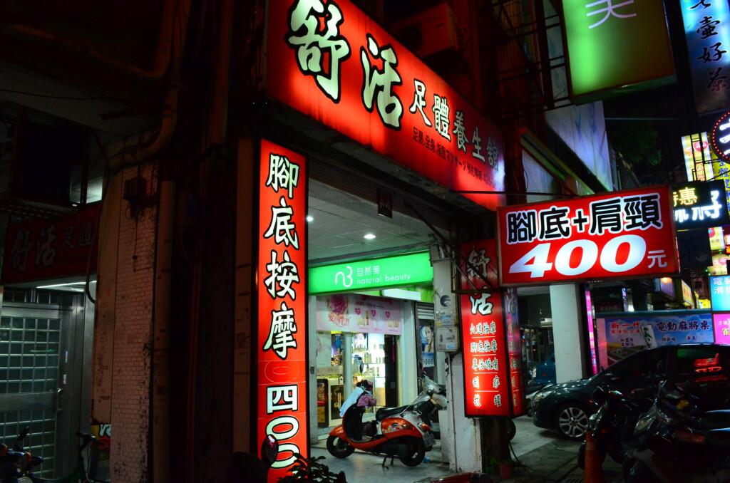 台湾でおすすめのマッサージは中歴の足つぼマッサージだよ