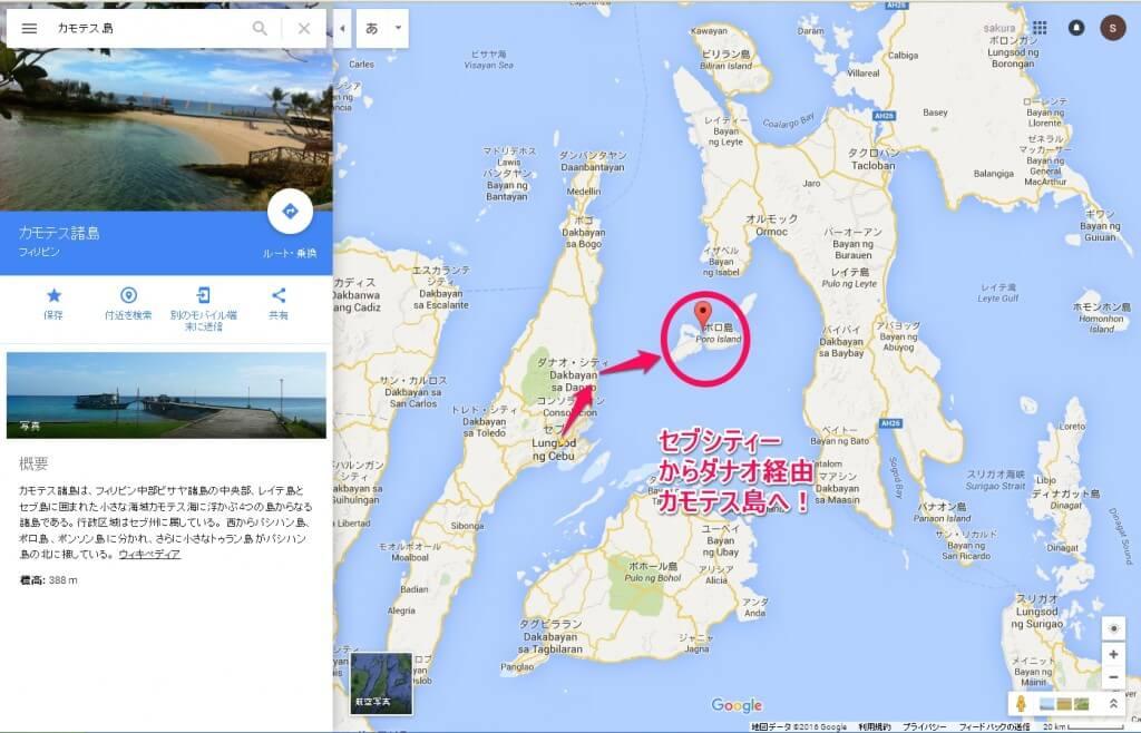 フィリピンの魅惑の田舎リゾートのカモテス諸島の行き方は?