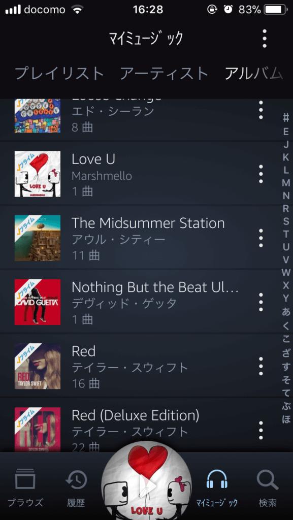 Amazonプライム会員の特典でAmazon Musicアプリでオフラインで聴ける