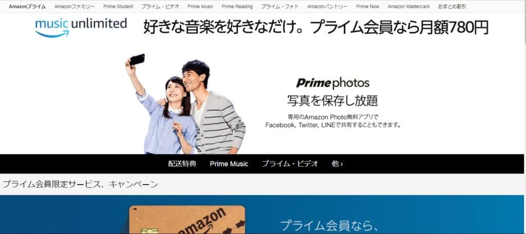 Amazonプライムとは?