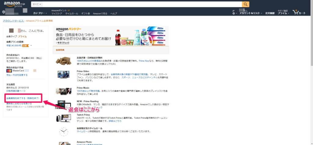 Amazonプライム会員の登録や解約方法
