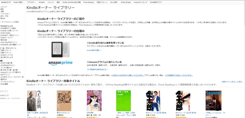 Amazonプライム会員の特典でKindle本がオーナーライブラリーで毎月1冊無料で読める