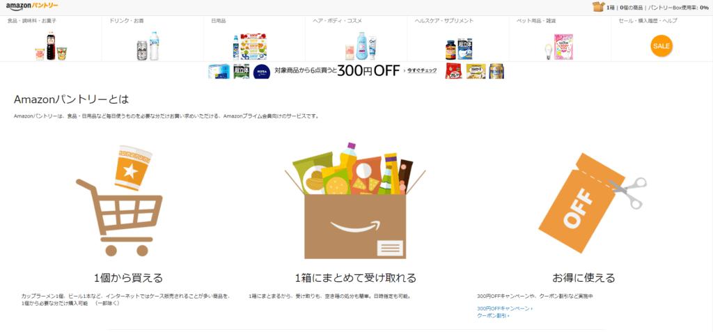 Amazonプライム会員の特典でAmazonパントリーは忙しいアナタに最適です