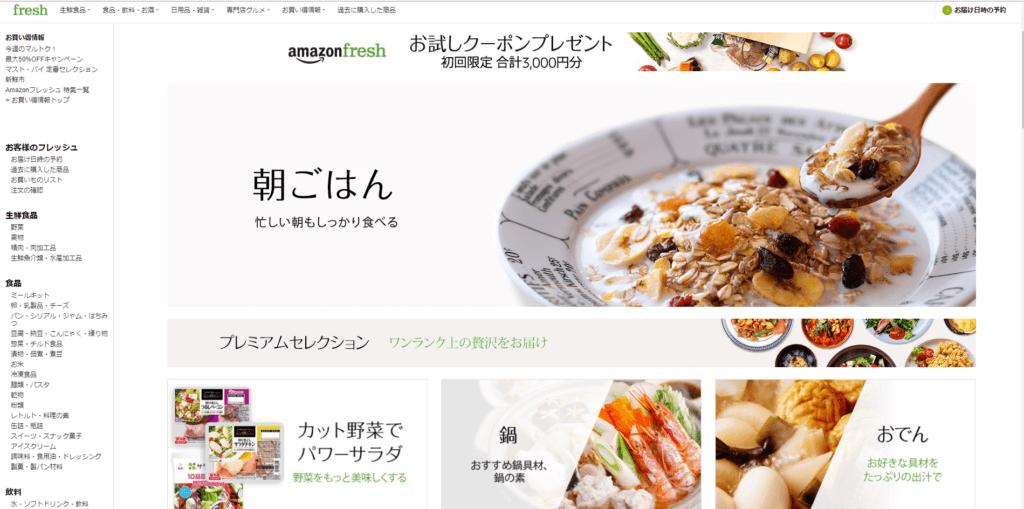 Amazonプライム会員の特典でAmazonフレッシュで生鮮食品が買える