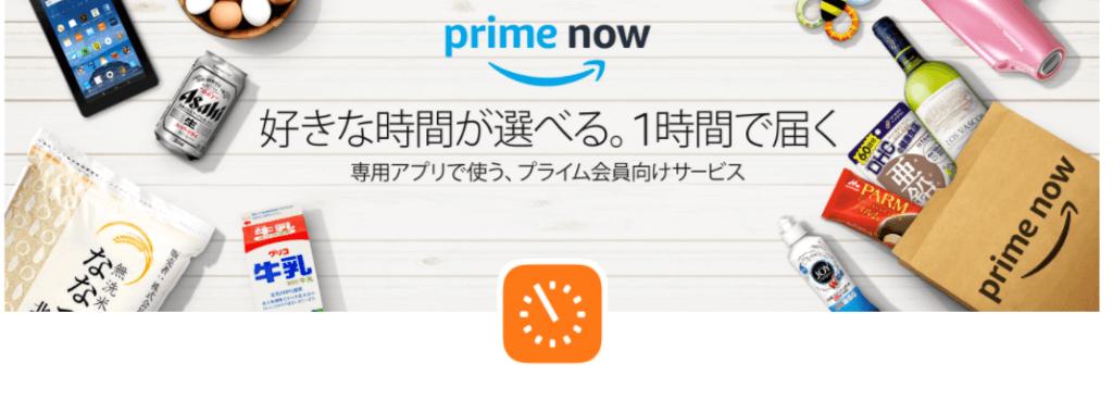 Amazonプライム会員の特典でPrime Now(プライムナウ)なら1時間以内に手に入る