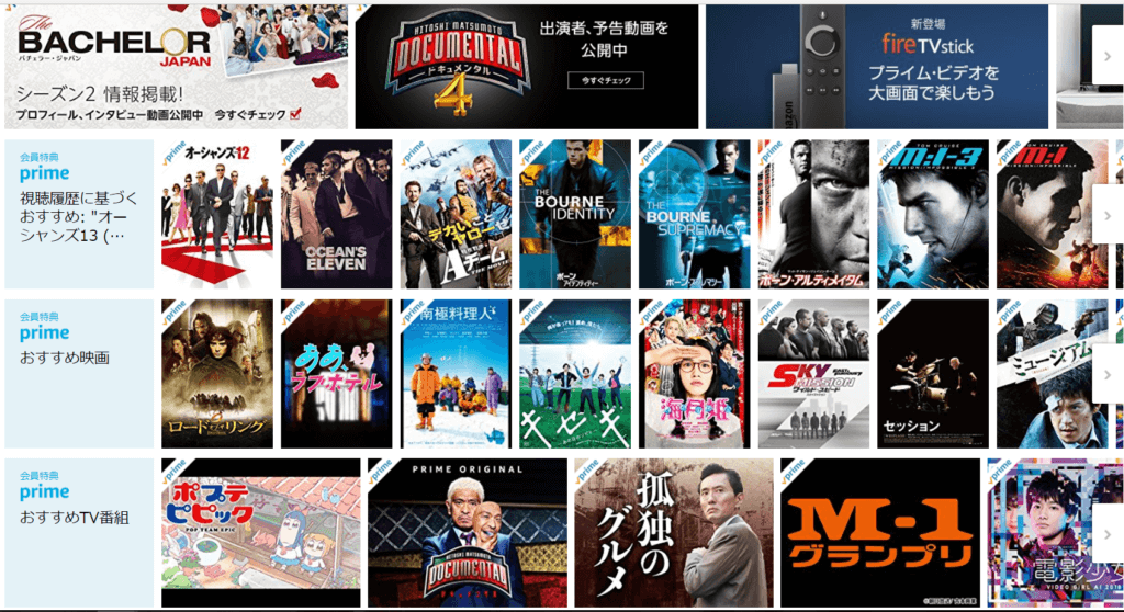 Amazonプライム会員の特典でプライムビデオで映画にTVにアニメだって見放題