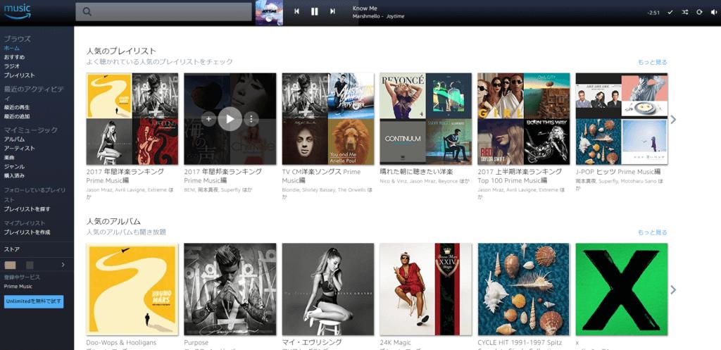 Amazonプライム会員の特典でプライムミュージック(Prime Music)で100万曲以上の楽曲やアルバム、プレイリスト、プライムラジオが聴き放題