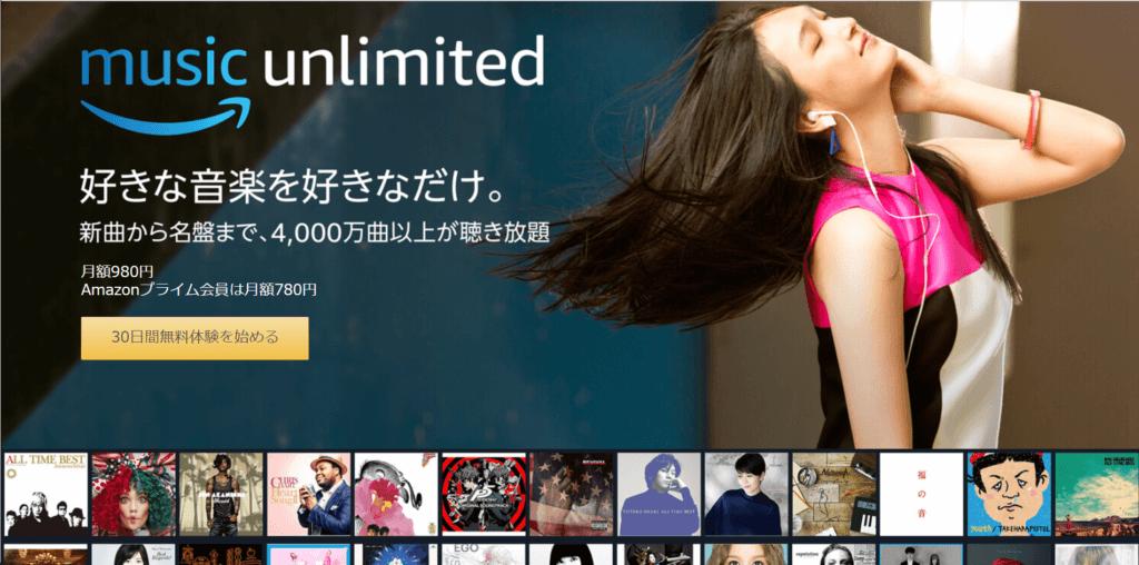 Amazon Music Unlimitedなら4000万曲以上が聴き放題です