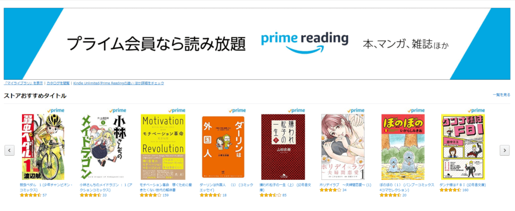 Prime Reading(プライムリーディング)で電子書籍が読み放題