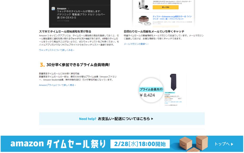 Amazonプライム会員の特典で毎年7月のビッグセールのAmazonプライムデーに参加できるし、日々のタイムセールで30分早く参加できる