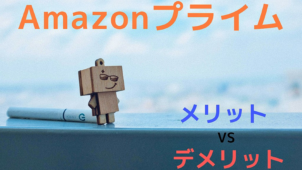 Amazonプライム会員の特典のメリットとは?知って得する内容から解約方法まで説明するよ
