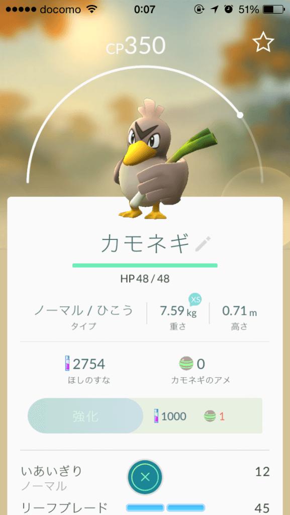 ポケモンGo レアポケモン カモネギ