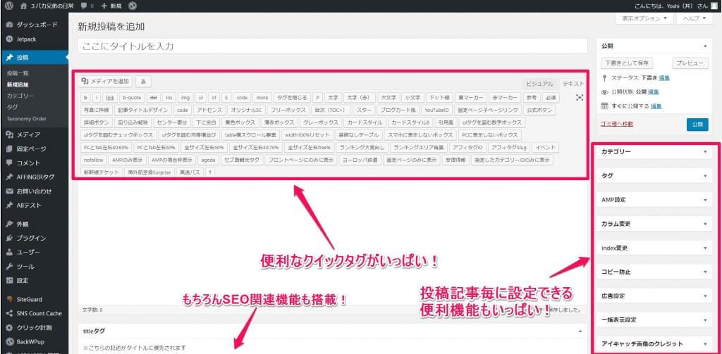 あかん!投稿画面のクイックタグの機能の多さ便利すぎて記事を書くのがらくらくでおもしろい!