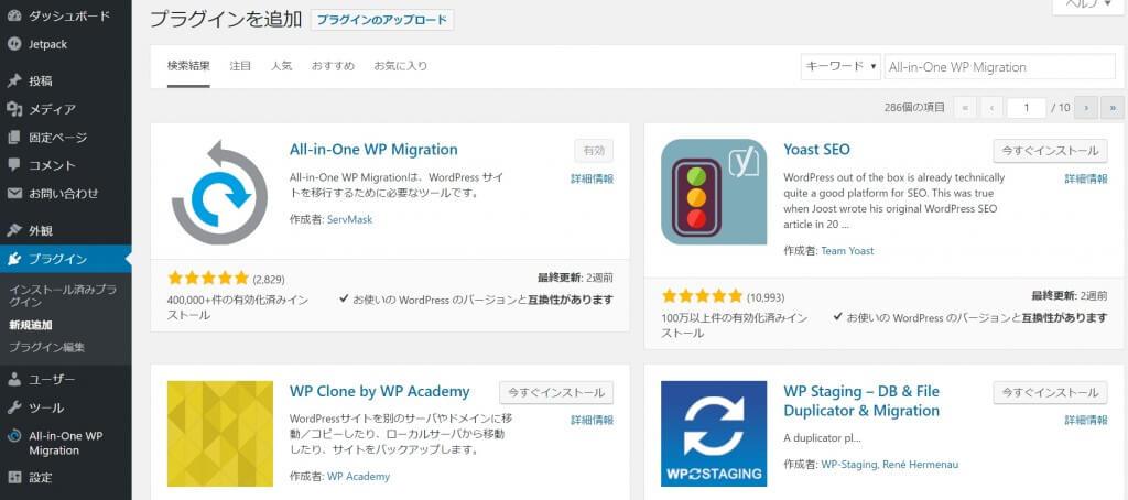 手順変更!プラグイン「All-in-One WP Migration」を使用して他サーバー他サーバー(Hostgator)からmixhostに移転(引っ越し)!