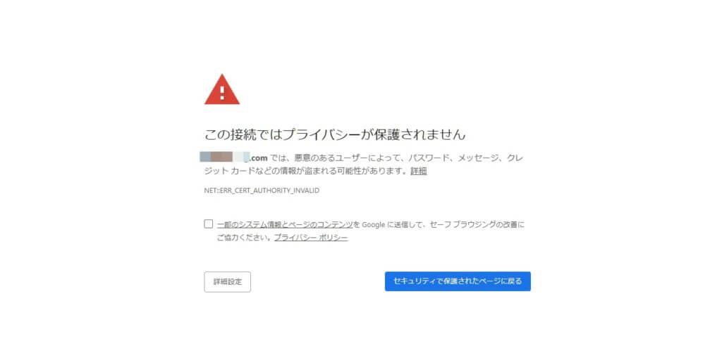 SSL化したブログやサイトはDNS(ネームサーバー)切り替え後でないとSSL証明書が新サーバー側(mixhost)で取得できない
