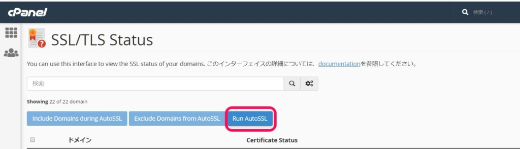 mixhostでサーバー移転後にSSL証明書を発行する手順