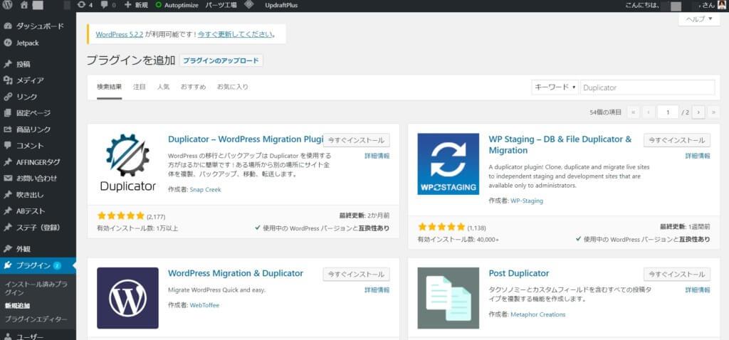 旧サーバー側でmixhostにWordPressを移行する作業