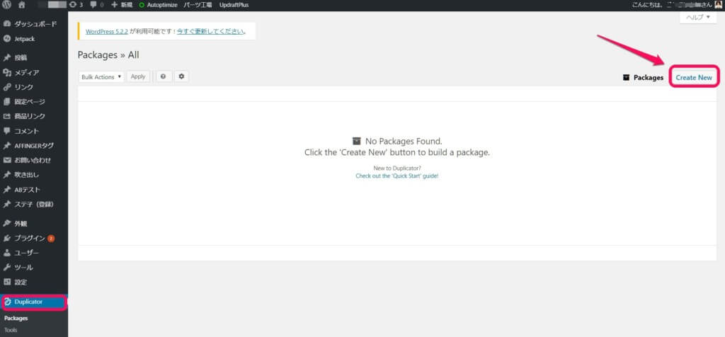 WordPressプラグインDuplicatorでデータパッケージを作成する