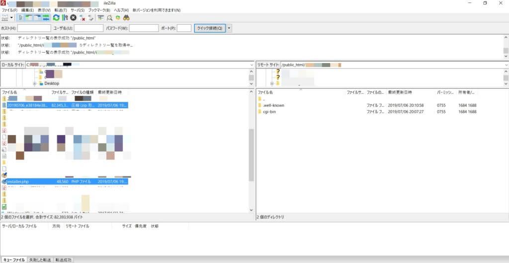 mixhostにDuplicatorのファイルをWordPressデータにアップロード