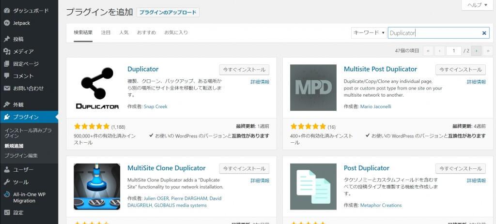 プラグイン「Duplicator」を使用して他サーバー他サーバー(Hostgator)からmixhostに移転(引っ越し)!