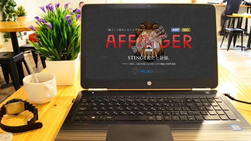 AFFINGER4は評判の最強WordPressテーマ?使用しているからわかるめんどくさがりな人におすすめな理由とは?