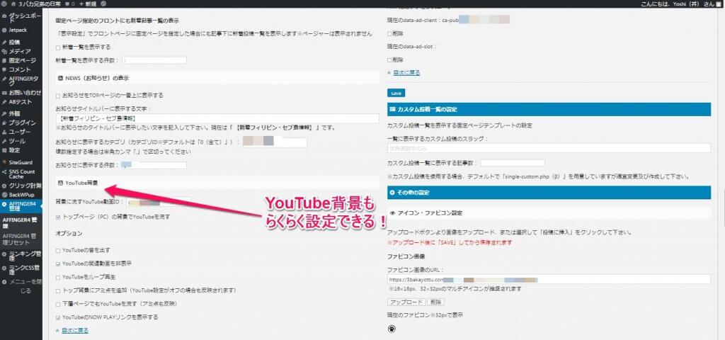カスタマイズ不要!?管理画面の設定項目が豊富でYouTube背景も!これだけですぐにブログ・サイトを作成開始できる!