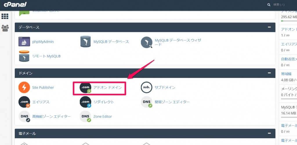 新サーバー(mixhost)に独自ドメインを設定する