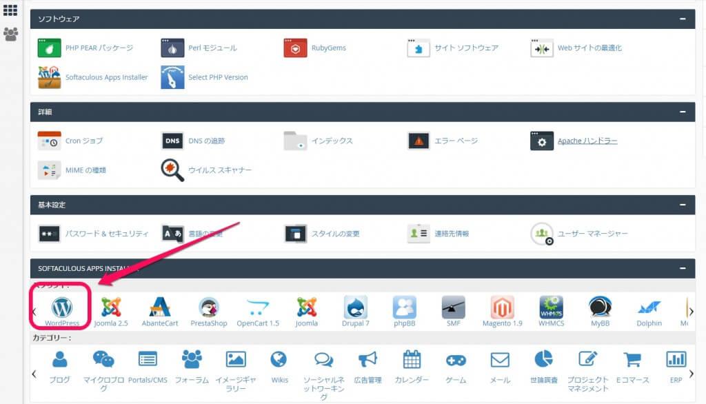 ③mixhostにWordPressをインストールしてプラグインAll-in-One WP Migrationでデータのインポート