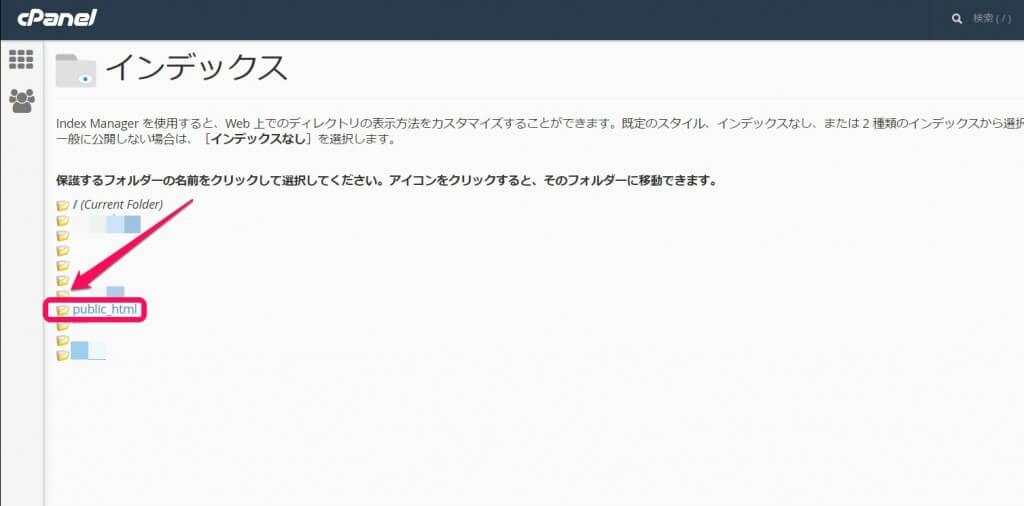 mixhost セキュリティ設定 ファイルの一覧表示