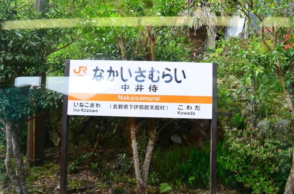 飯田線秘境駅「中井侍駅」 一歩外に出ればドアが閉められる(笑)