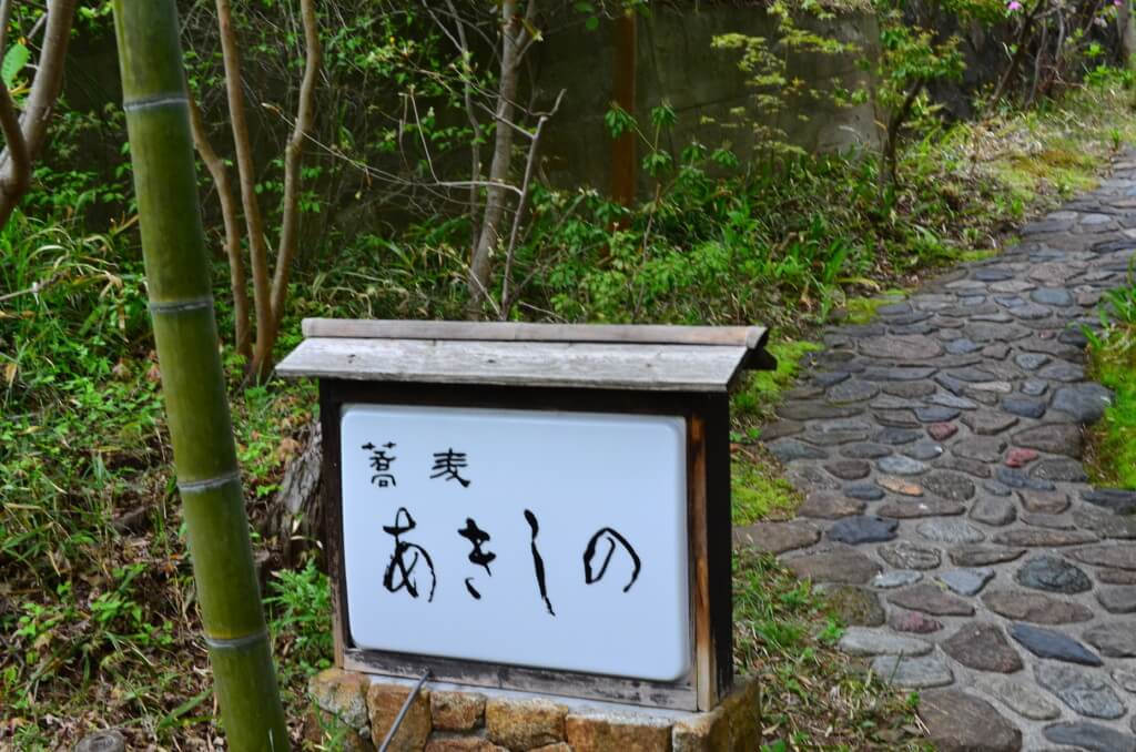 岡谷に来たなら「蕎麦あきしの」は日本庭園の眺められる料亭のようなそば処