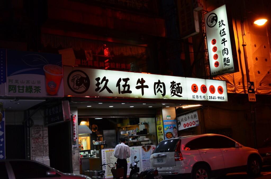 台北で牛肉麺が一番おいしかった玖伍牛肉麺