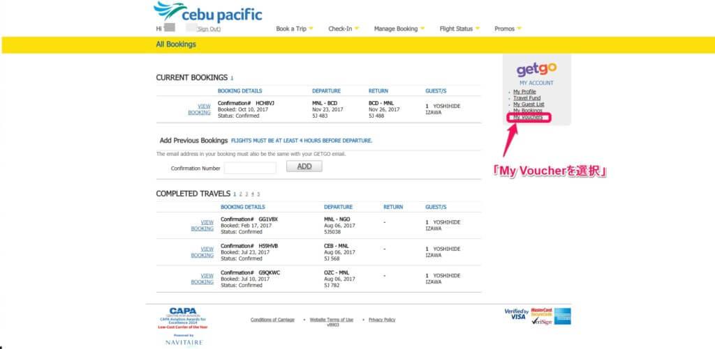 HP(ウェブサイト)でFree Flight(無料航空券)を使う方法
