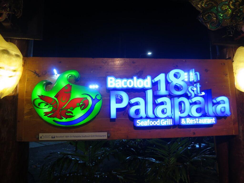 バコロドで有名なレストランのパラパラ(Palapala Seafood Grill & Restaurant)