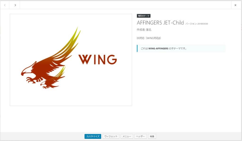AFFINGER5は引き続き細かな修正と機能が追加されるアップデートのサポート