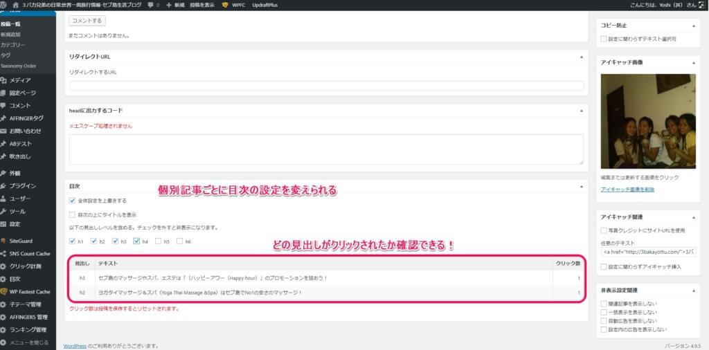 SUGOIMOKUJI(すごいもくじ)は記事ごとに表示のHタグが切り替えられてクリックカウントも確認できる