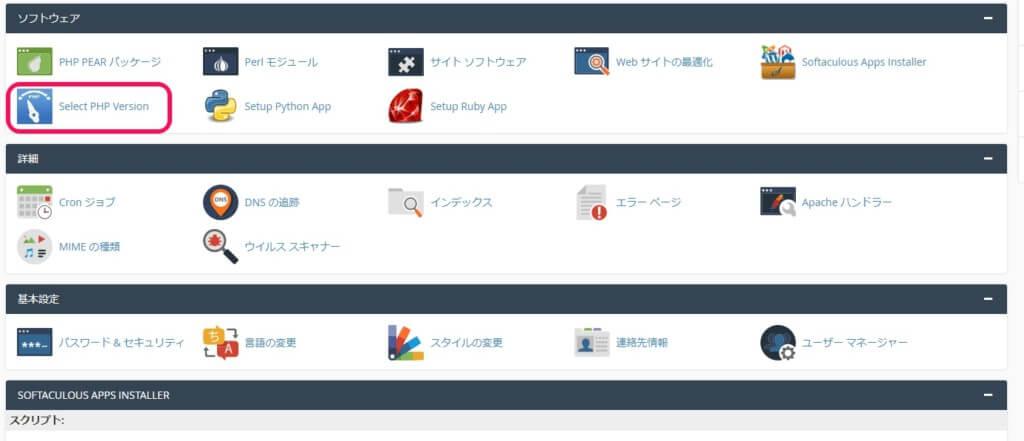 mixhost(ミックスホスト)でphp.iniの設定値を変更して最大アップロードサイズを増やす方法