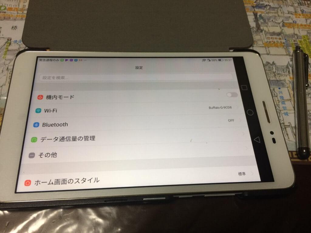 HUAWEI MediaPad T2 8Pro(ファーウェイメディアパッド)がスマホデビューのお父さんお母さんに優しい理由とは?