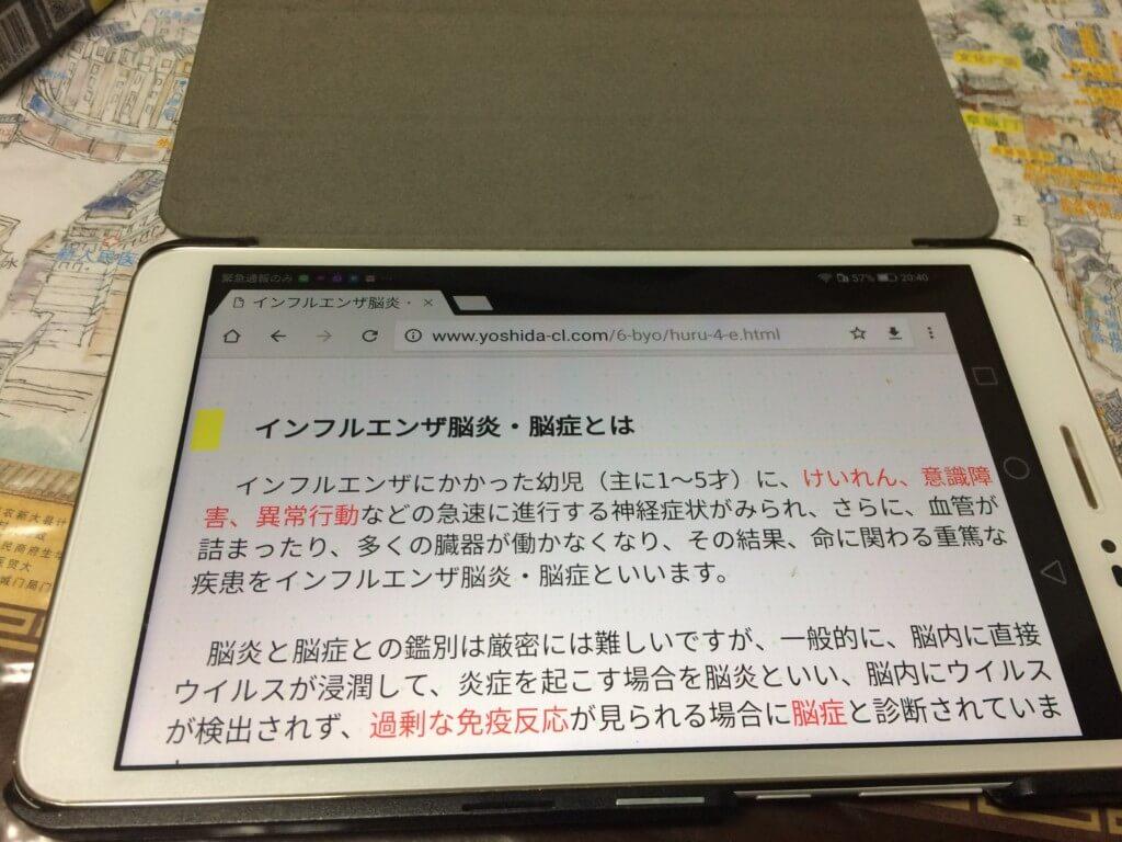まとめ HUAWEI MediaPad T2 8Proは持ち運びもしやすく、動画や読書などならコスパが高いタブレットです