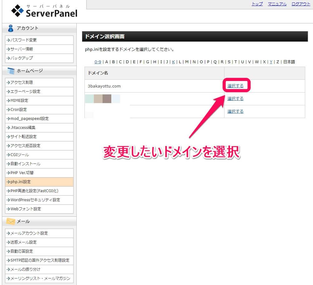 エックスサーバーでphp.iniの設定値を変更して最大アップロードサイズを増やす方法