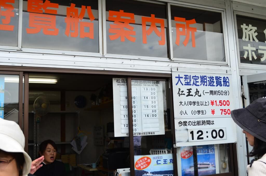 松島の遊覧船は大きくわけて2種類