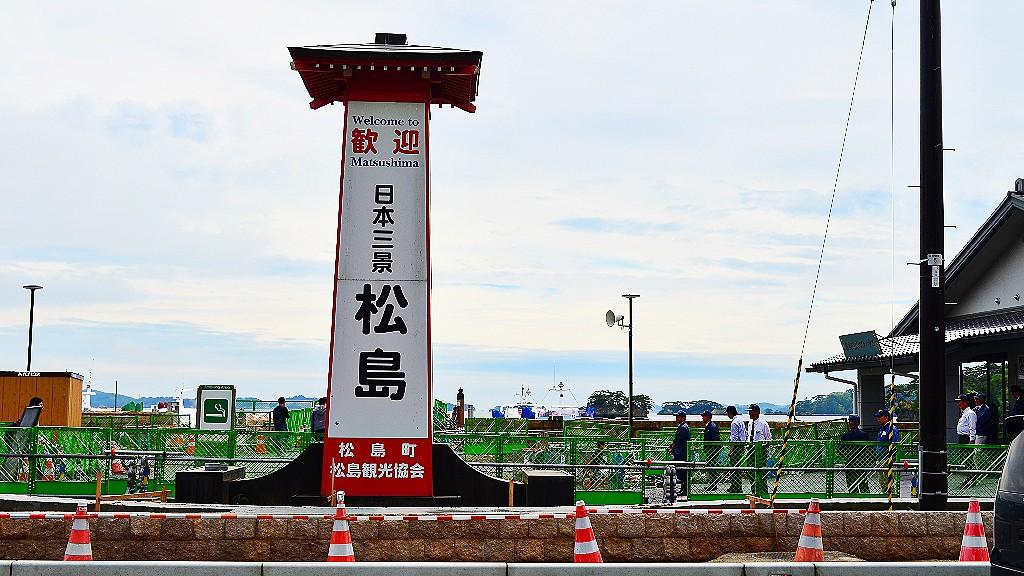 仙台から松島へのアクセス・行き方は?観光してわかった遊覧船やチケットなどの情報まとめ