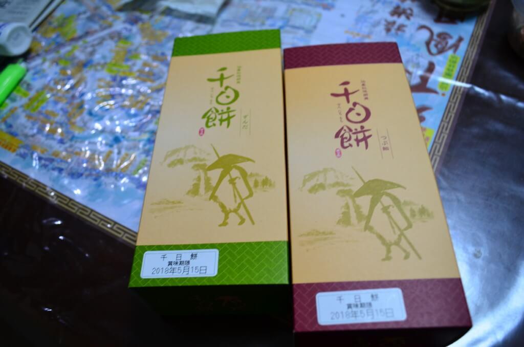 千日餅(せんにちもち)は仙台の友達がおすすめする絶品のもちもちの皮とお餅のお菓子