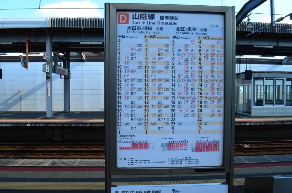 JR山陰本線で出雲市駅から大田市駅までは特急、快急、普通があるよ