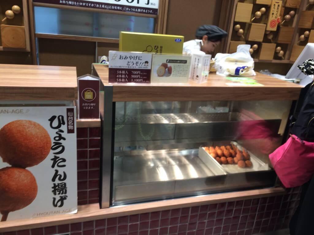 仙台の変わったお土産でひょうたん揚げはクセになるウマさ