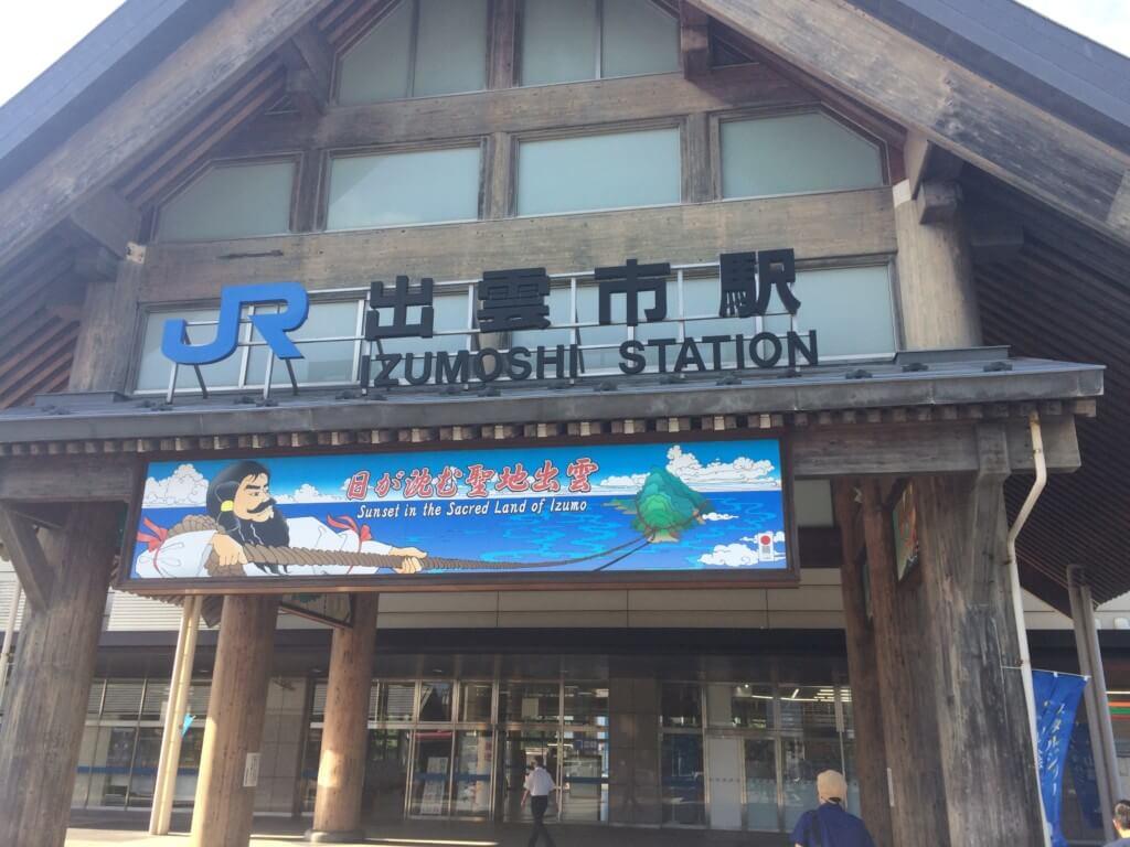 まとめ 名古屋から島根へ安く行きたい人は中国JRバスの夜行バスもアリだよ