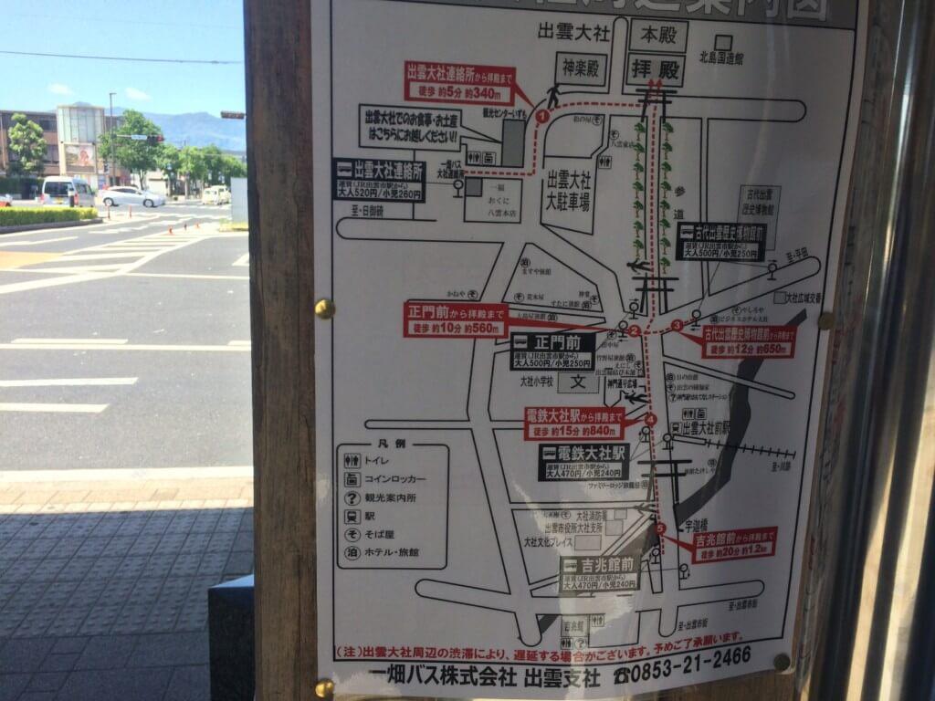 出雲市駅から出雲大社へのアクセス・行き方は一畑バス