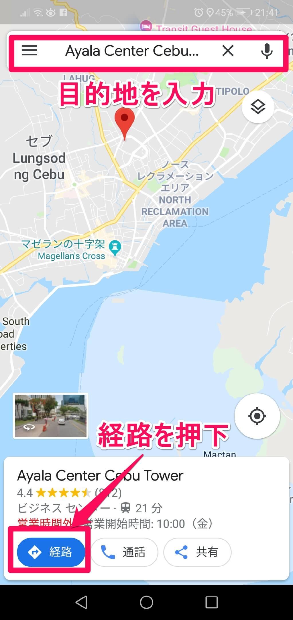Googleマップで経路を入力