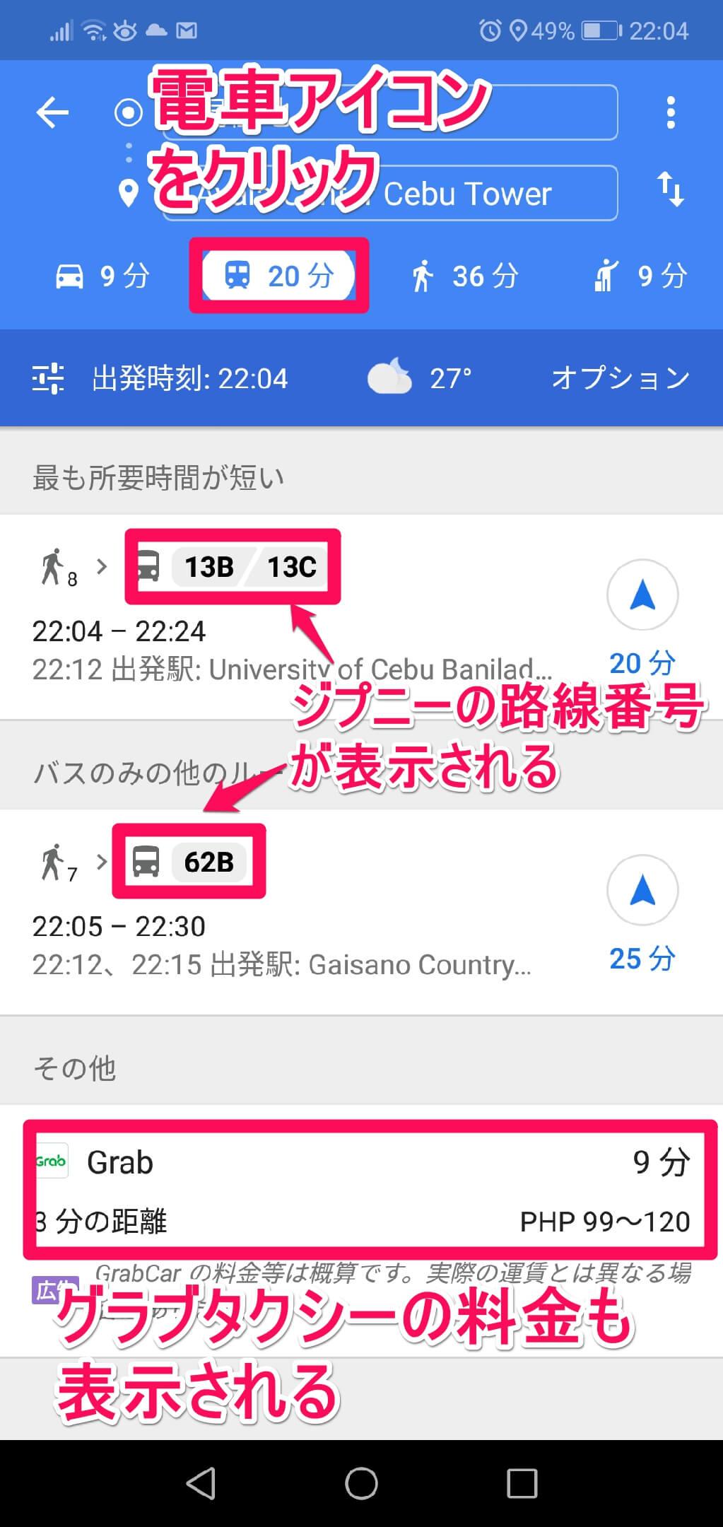Googleマップの電車アイコンでジプニーの路線Noが表示される